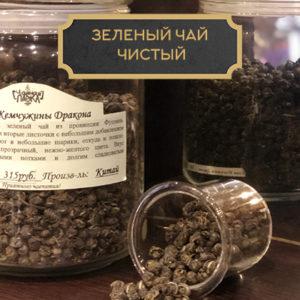 Зеленый чистый чай